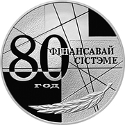 20 Roubles (80th Anniversary of the Financial system) – revers