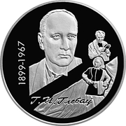 10 Roubles (100th Anniversary of G.P.Glebov) – revers