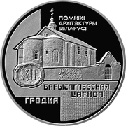 20 Roubles (The church of Sts Boris and Gleb) – revers