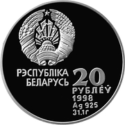 20 Roubles (Track–and–Field Athletics) – avers