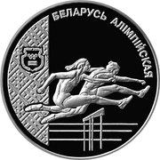 20 Roubles (Track–and–Field Athletics) – revers