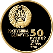 50 Roubles (Track–and–Field Athletics) – avers