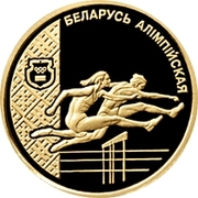 50 Roubles (Track–and–Field Athletics) – revers