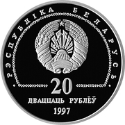 20 Roubles (Banking system) – avers
