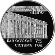 20 Roubles (Banking system) – revers