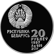20 Roubles (Biathlon) – avers