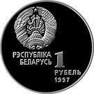 1 rouble (Biathlon) – avers