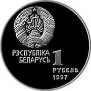 1 rouble (Biathlon) – avers