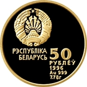 50 Roubles (Gymnast on Rings) – avers