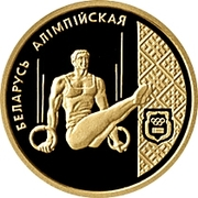 50 Roubles (Gymnast on Rings) – revers