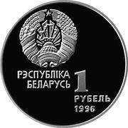 1 rouble (Gymnaste sur anneaux) – avers