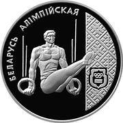 1 rouble (Gymnaste sur anneaux) – revers