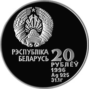 20 Roubles (Gymnast Ribbon Dancer) – avers