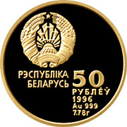 50 Roubles (Gymnast Ribbon Dancer) – avers