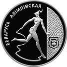1 rouble (Gymnastique rythmique et sportive) – revers