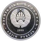 1 rouble Christianisme Romain – avers