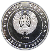 1 rouble Christianisme Romain – avers