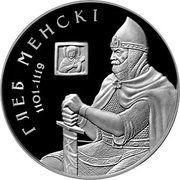 1 Rouble (Prince Gleb de Mensk) -  revers