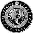 1 rouble Scorpion – avers