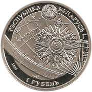 1 rouble (Sedov) -  avers