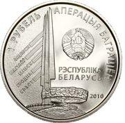 1 rouble Zakharov -  avers