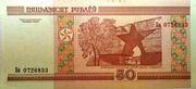 50 rublei -  revers