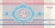 5 roubles – revers