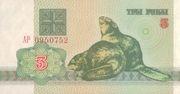 3 Rublei – avers