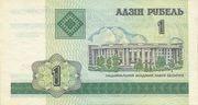 1 Ruble -  avers