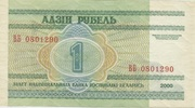1 Ruble -  revers
