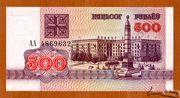500 Rublei – avers