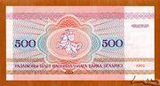 500 Rublei – revers