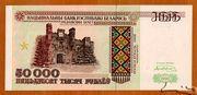 50,000 Rublei – avers