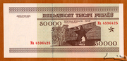 50,000 Rublei – revers