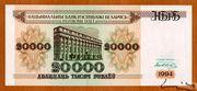 20 000 Rublei – avers