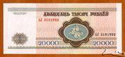 20 000 Rublei – revers