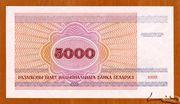 5000 Rublei – revers