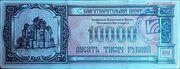 10 000 rublo bond – avers