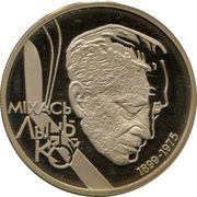 1 rouble (Mikhas Lynkov) – revers
