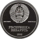 1 Rouble (UN 50 Years) – avers