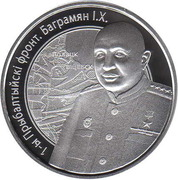 10 Roubles (The 1st Baltic Front. Bagramyan I.H.) -  avers