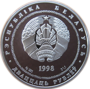 20 roubles Polotsk – avers
