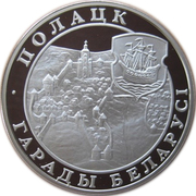 20 roubles Polotsk – revers