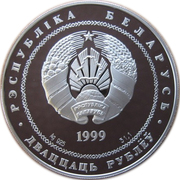 20 roubles Christiannisme (religion Orthodoxe) -  avers