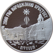 20 roubles Christiannisme (religion Orthodoxe) -  revers