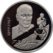 1 Rouble - Glebov – revers