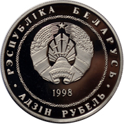 1 Rouble - Mickiewicz – avers