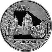 1 rouble Château de Mir – revers