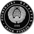 1 Rouble (Polotsk) – avers