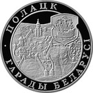 1 Rouble (Polotsk) – revers